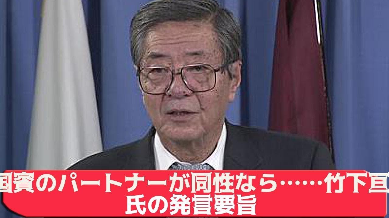 国賓のパートナーが同性なら……竹下亘氏の発言要旨「日本国の伝統には ...