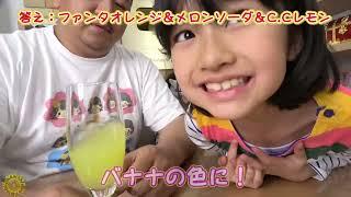 何のジュースが混ざってる?利きミックスジュース当てが楽しい☆himawari-CH