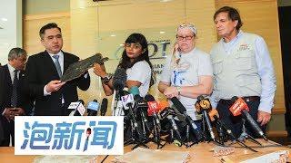 30/11: MH370乘客家属  移交5块客机残骸予交通部