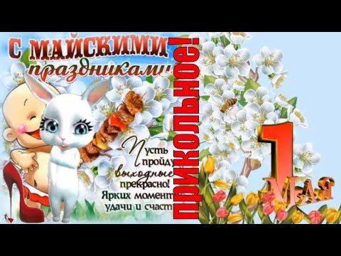 Красивые поздравления  и пожелания с 1 Мая! Поздравляю прикольно с  Первомаем! thumbnail