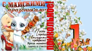 Красивые поздравления  и пожелания с 1 Мая! Поздравляю прикольно с  Первомаем!