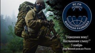 Военная разведка Россия