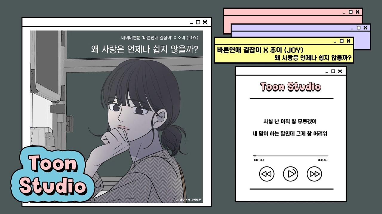 [Official Audio] 조이 (JOY) - 왜 사랑은 언제나 쉽지 않을까? (바른연애 길잡이 X 조이 (JOY))