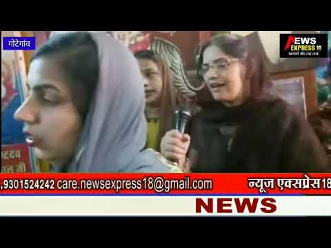 गोटेगांव में मनाई गई गुरु नानक जयंती किया महा प्रसाद का वितरण