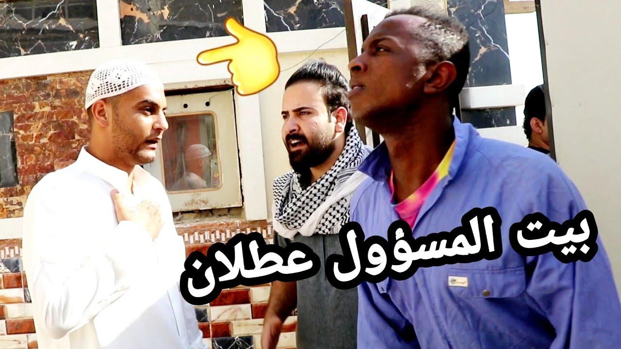 عبود دخل بيت المسؤول وتفاجئ 😯