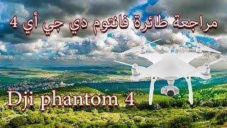 مراجعة طائرة فانتوم دي جي أي dji phantom 4 - يحوي موسيقى