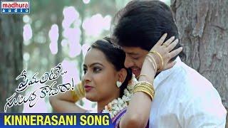 Premante Suluvu Kadura Telugu Movie | Kinnerasani Video Song | Rajiv Saluri | Simmi Das