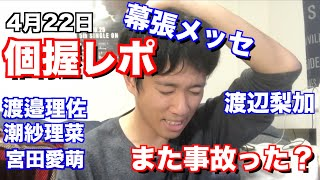 【欅坂46】また事故・・・?4月22日個握レポ前編!!ペーちゃんの美しさにやられました。 欅坂46 検索動画 17
