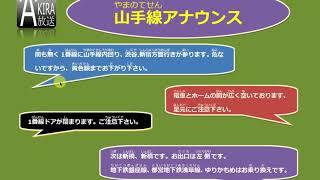 東京電車廣播文字稿講解 - 山手線