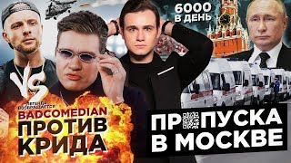 BADCOMEDIAN ПРОТИВ ЕГОРА КРИДА / 6000 ЗАРАЖЕНИЙ ЗА СУТКИ В РОССИИ