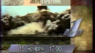 Анонс передач на 15 ноября 1995 года на ОРТ