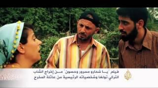 فيلم ناطق بالعربية عن عادات سكان لواء الإسكندرون