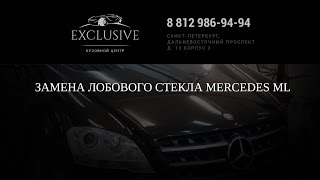 Замена стекла на Mercedes-Benz ML в Санкт-Петербурге(, 2016-05-05T11:26:14.000Z)