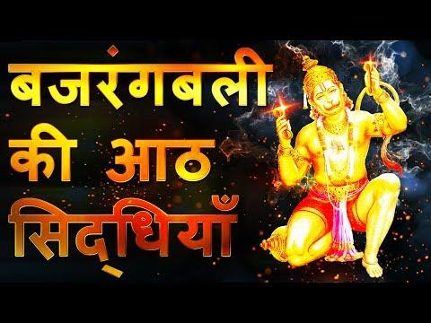 बजरंगबली की अष्ट सिद्धियाँ और इनका महत्व -  Ashta Siddhis of Lord Hanuman