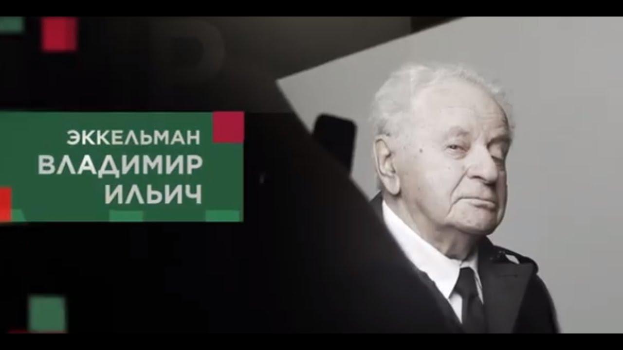 Эккельман Владимир Ильич