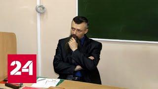 Действия профессора Сыромятникова проверит Следственный Комитет - Россия 24