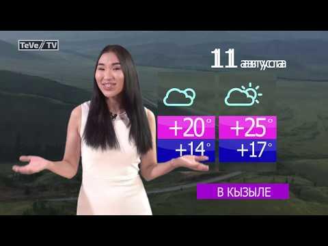 Прогноз погоды на 10-11 августа 2019, Кызыл, Тува (Тыва) @teve_tv_tuva