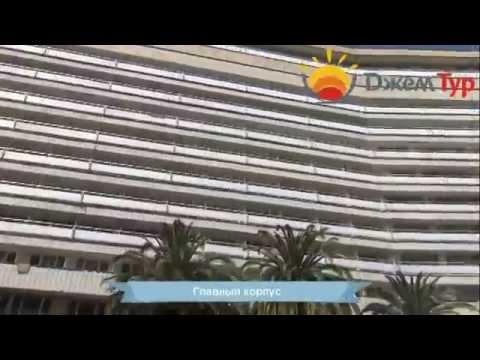 jamtour.org Дом отдыха Солнечный (Гагра, Абхазия) территория и главный корпус