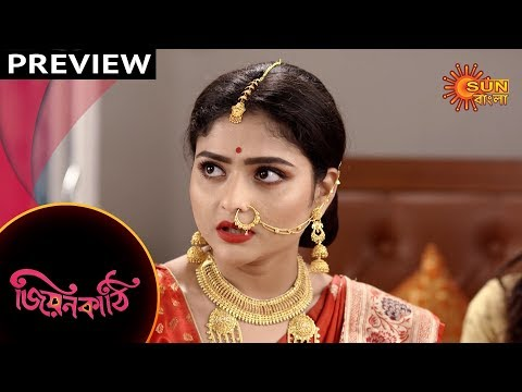 Jiyonkathi - Preview   17th Feb 2020   Sun Bangla TV Serial   Bengali Serial