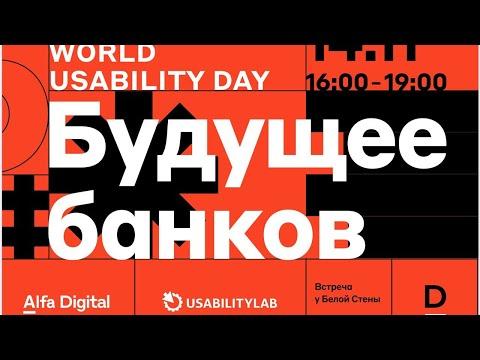 Будущее банков  Всемирный день юзабилити в Альфа Банке