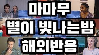 마마무(MAMAMOO) - Starry Night(별이빛나는밤) 해외반응 Reaction Culture K