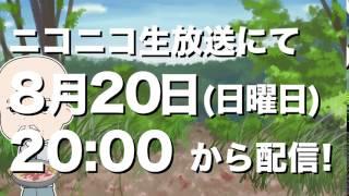 次回ゲストは中尾隆聖! 8/20(日)20:00より生放送! □ニコニコ生放送...
