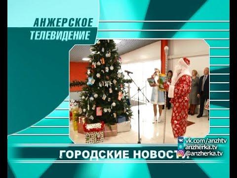 Городские новости Анжеро-Судженска от 13.12.19