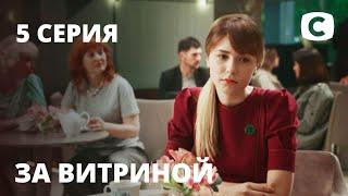 Сериал За витриной: Серия 5 | МЕЛОДРАМА 2019