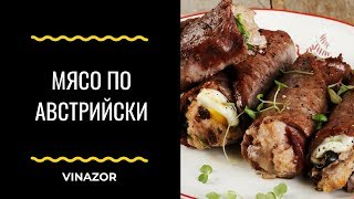 Мясо По Австрийски. Свинина в Духовке. Фаршированное Мясо  с Овощами и Сыром