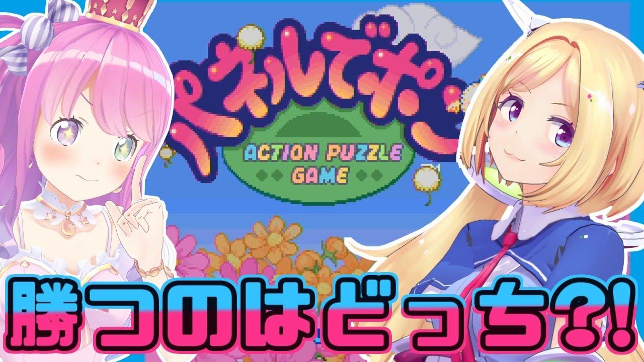 【パネルでポン対決】ルーナ vs アキロゼ先輩 勝つのはどっちだなのら!!!【姫森ルーナ/アキロゼ/ホロライブ】