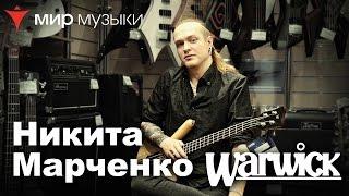 Никита Марченко анонсирует цикл уроков сети «Мир Музыки» и Warwick