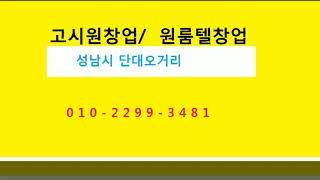 성남시 고시원창업전문 010 2299 3481