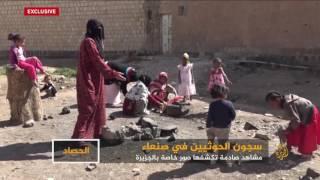 الجزيرة تكشف مشاهد صادمة للنساء والأطفال بسجون الحوثيين