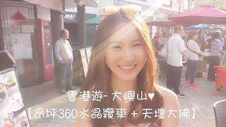 香港遊- 大嶼山💗【昂坪360水晶纜車 + 天壇大佛】