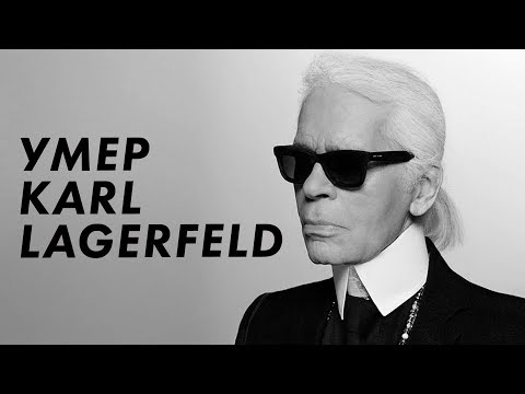 Умер Карл Лагерфельд / Луи Вагон