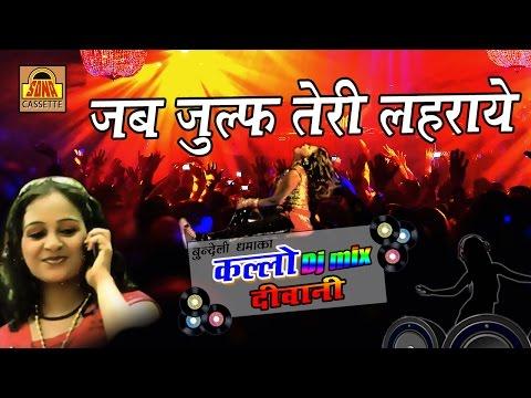 जब जुल्फ Teri Lahraye | Superhit Bundeli Hit Song 2016 | Kamla Rathor, Kajal #SonaCassette