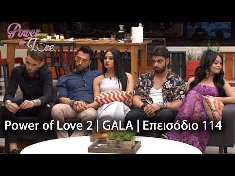 Power of Love 2 | GALA | Επεισόδιο 114