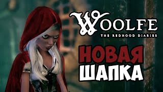Woolfe - The Red Hood Diaries - 1 - Шапка как она есть