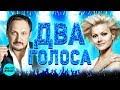 ДВА ГОЛОСА Лучшие дуэты Две звезды Популярные шансон песни Хиты проверенные временем mp3