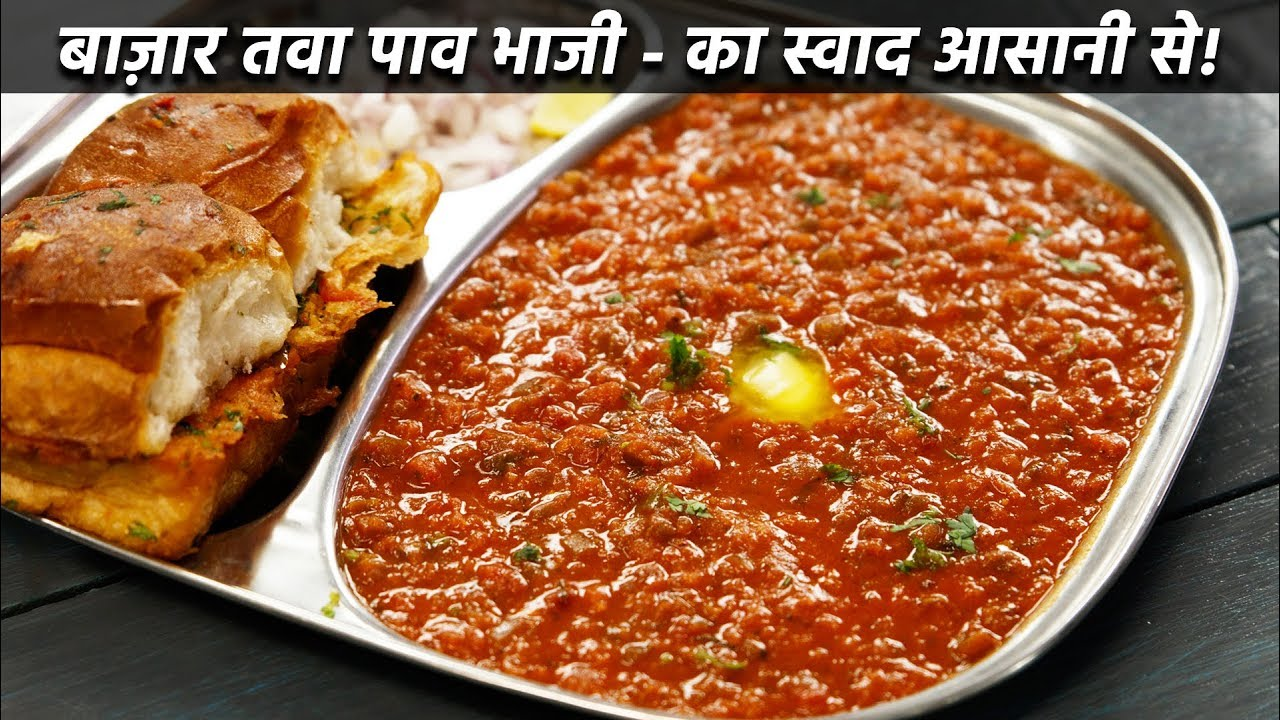 ब ज र ज स प व भ ज बन न क व ध ब न तव Mumbai Pav Bhaji Recipe Cookingshooking Youtube