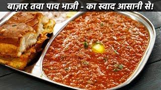 बाज़ार जैसी पाव भाजी बनान की विधि - बिना तवा - mumbai pav bhaji recipe cookingshooking