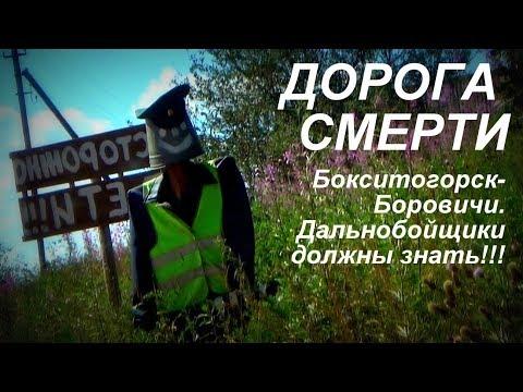 Дорога смерти Бокситогорск Боровичи дальнобойщики должны знать!!!