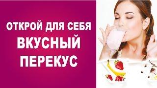 Белковый коктейль ФитБаланс ✿ Правильное питание для снижения веса ✿Здоровое питание для похудения