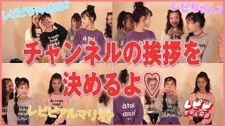 We are the REPIPI GIRLS☆ みんなでレピピちゃんねるポーズ! せーの! ...
