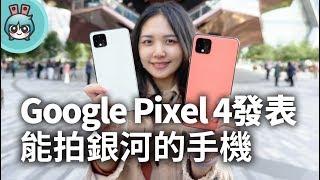 能拍銀河的 Google Pixel 4、Pixel 4 XL 第一手開箱實測! 還有 Pixelbook go、真無線藍牙耳機 Pixel Buds 都上菜囉!