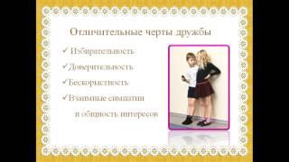 презентация дружба 4 класс