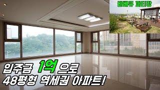 [No.181] 실입주금 1억으로 48평형 역세권 용인아파트분양 가능해요-현재분양완료(완료)
