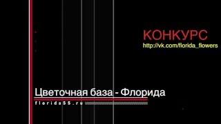 Цветы в Омске КОНКУРС ФЛОРИДА 13 02 16(цветывомске #цветы #омск #цветочныймагазин., 2016-02-13T08:23:49.000Z)