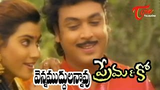 Download Prema & Co Telugu Songs - Venna Mudhullannavu - Vani Viswanath - Naresh MP3 song and Music Video