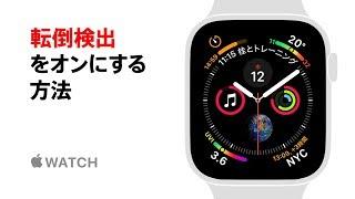 Apple Watch Series 4 ― 転倒検出をオンにする方法 ― Apple